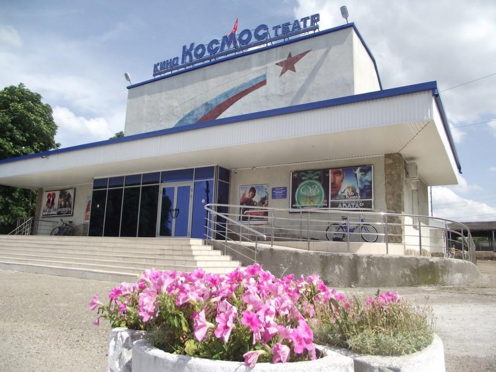 Кинотеатр Космос Кавказская