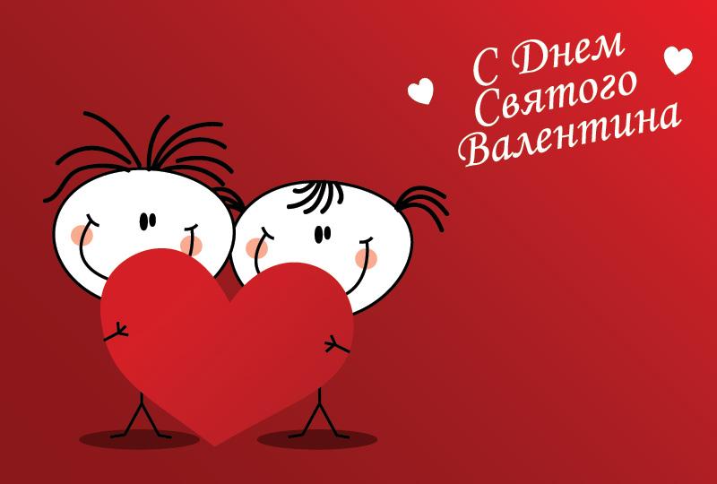 Акция День влюбленных
