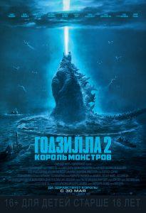 Годзилла-2: Король монстров