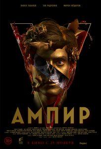 Ампир V
